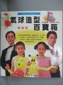 【書寶二手書T7/美工_LOA】氣球造型百寶箱(進階篇)_李政隆‧博神羅賓