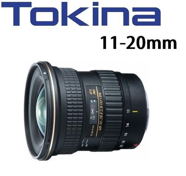 [EYE DC] Tokina AT-X 11-20 PRO DX AF 11-20 mm F2.8 平行輸入一年保固 (一次付清 ) 送吹球清潔組