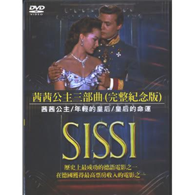 茜茜公主三部曲(完整紀念版)DVD