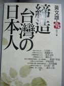 【書寶二手書T2/歷史_OED】締造台灣的日本人_黃文雄