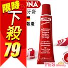 德國 AJONA 草本牙膏 25ml【YES 美妝】