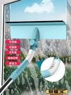 擦玻璃神器刮水器家用高樓瑞匠伸縮桿雙面擦紗窗清洗窗戶清潔工具LX 榮耀 上新