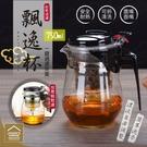 耐熱玻璃飄逸杯750ml 一鍵按壓快速過濾泡茶杯泡茶壺 沖茶器 泡茶器【ZC0303】《約翰家庭百貨
