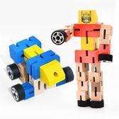 創意木質百變機器人木制兒童玩具男孩益智  zr419『小美日記』