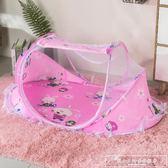 嬰兒蚊帳罩免安裝可折疊寶寶防蚊床蒙古包兒童蚊帳新生蚊帳0-3歲igo『韓女王』