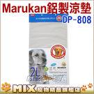 ◆MIX米克斯◆日本Marukan.涼感高純度鋁製涼墊【2L號 DP-808】散熱涼墊,降溫消暑過一夏