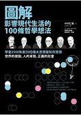 圖解影響現代生活的100條哲學想法:學會2500年來50位偉大思想家如何思索世界