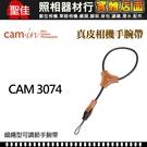 【聖佳】Cam-In CAM3074 真皮手腕帶系列 牛皮 手腕繩 手腕帶 棕色