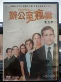 挖寶二手片-0185-正版DVD-影集【辦公室瘋雲 第5季 第五季 全3碟】-(直購價)海報是影印