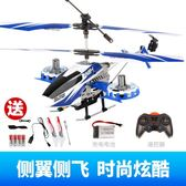 遙控飛機 遙控飛機直升機充電兒童耐摔防撞玩具電動男孩搖空小飛行器航模型