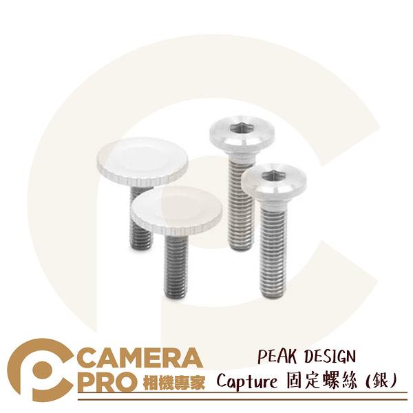 ◎相機專家◎ PEAK DESIGN Capture 固定螺絲 銀 補充配件 加長螺絲 適用快夾系統 相機快夾 公司貨