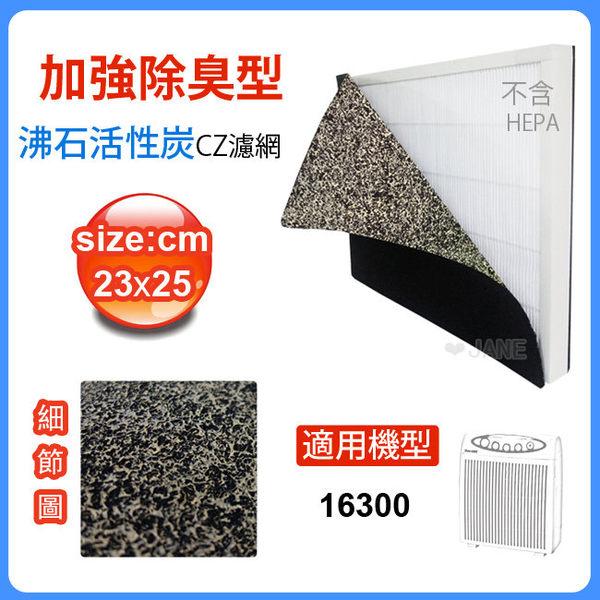 加強除臭型沸石活性炭CZ濾網 適用16300 honeywell空氣清靜機 HAP-16300-TWN 尺寸:23*25cm