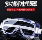 護目鏡高清防霧防沖擊眼罩防塵防飛濺防風沙成人思創G11F防護眼鏡 polygirl