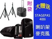 【金聲樂器】YAMAHA STAGEPAS 400i PA 喇叭 擴大機 附攜行袋