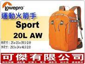 LOWEPRO 羅普 Flipside Sport 20L AW 運動火箭手 立福公司貨 相機包 電腦包 周年慶特價 可傑