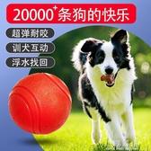狗狗玩具球耐咬幼犬實心球大型犬馬犬磨牙彈力球寵物狗訓練『小淇嚴選』