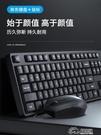 鍵盤系列 有線鍵盤鼠標套裝辦公專用打字機械手感電腦臺式外接靜音電競游戲 好樂匯