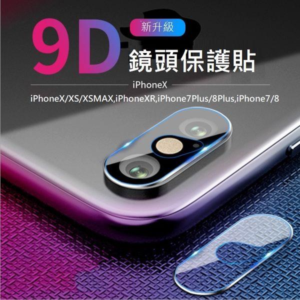 鏡頭保護貼9D IPHONE 鏡頭保護貼  iphone X IPHONE XR 保護貼