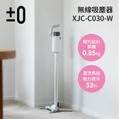 【分期0利率】正負零 PLUS MINUS ZERO 無線吸塵器 XJC-C030-W 白色 公司貨
