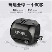 全球通用旅行轉換插頭萬能電源充電轉換器歐英美德泰港版國際插座