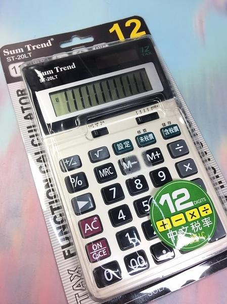 【Sum Trend 電子計算機ST-20LT】537835計算機 電子計算機 辦公用品【八八八】e網購
