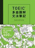 (二手書)TOEIC多益圖解文法筆記︰精通5大文法主題,第一次 考多益就突破600分