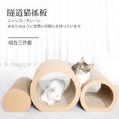 隧道貓抓板窩組合瓦楞紙貓咪玩具幼貓磨爪沙發耐抓耐磨貓咪用品