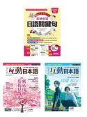 Live互動日本語(No.4+No.5) +在地生活日語關鍵句(3冊合售)