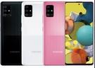 Samsung Galaxy A51 A516 (6GB/128GB) 智慧型5G手機 (公司貨/全新品/保固一年)