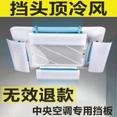 冷氣擋風板中央空調擋風板空調出風口導風板擋風罩冷氣防直吹擋板 限時八折 最后一天