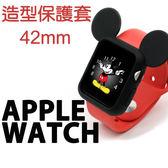 【42mm 】Apple Watch Series 1 2 卡通保護套 保護殼彩色手錶軟套