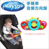 ✿蟲寶寶✿【澳洲Playgro】帶著寶貝去兜風~可愛有趣 手推車方向盤 音樂玩具