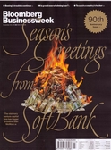 Bloomberg Businessweek 彭博商業週刊 第1+2+3期/2020