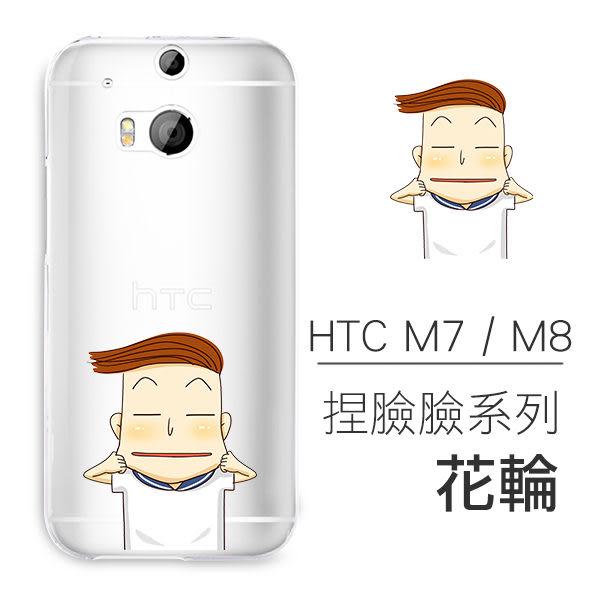 [HTC M7 / M8] 捏臉臉系列 超薄TPU 客製化手機殼 小丸子 小新 皮卡丘 阿呆 花輪 小兔