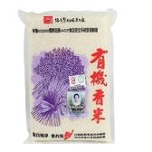【台東鹿野 】 有機香米 2kg/包   CNS一等白米~有效日期20200109