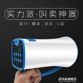 擴音器可充電錄音手持擴音喇叭腰麥揚聲器擴音器戶外地攤宣傳叫賣喊話器   多莉絲旗艦店