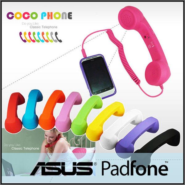 ※COCO Phone 復古電話筒/手機外接話筒/ASUS PadFone mini A11 4.3吋/A12 4吋/PadFone S PF500KL