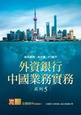(二手書)外資銀行中國業務實務系列(5):授信風險‧新外債‧FT帳戶
