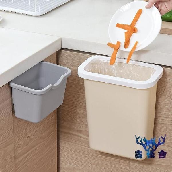垃圾筒廚房垃圾桶櫥柜門懸掛式垃圾簍家用衛生間壁掛【古怪舍】