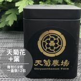 自然農法天菊花加葉茶包0.9g x12袋