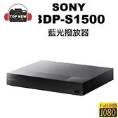 SONY BDP-S1500 藍光DVD播放器 【台南-上新】 藍光 Full HD 1080P 公司貨
