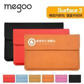 保护套 微軟surface3/Pro3/4平板包 10/12寸內膽保護套