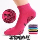 瑜珈襪 五趾襪-純色分趾防滑船型運動襪7色73pp567【時尚巴黎】