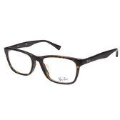 台灣原廠公司貨-【Ray-Ban雷朋】5315D-5211-光學眼鏡(#琥珀)