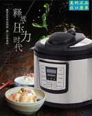 壓力鍋110V伏電壓力鍋5L智慧家用多功能雙膽高壓鍋飯煲(一件免運)