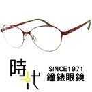 【台南 時代眼鏡 ByWP】BYA17810BU 德國薄鋼光學眼鏡鏡框 嘉晏公司貨可上網登錄保固