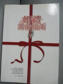 【書寶二手書T7/兩性關係_OOU】婚禮籌備指南_數位人編輯部