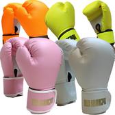 拳擊手套 純色訓練拳擊手套女生女士定型成人散打搏擊泰拳仿皮比賽拳套【快速出貨】
