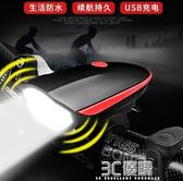 自行車燈車前燈山地車夜騎燈騎行裝備強光手電筒充電喇叭單車配件 3C優購