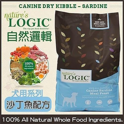 *KING WANG*【含運】LOGIC自然邏輯天然糧《全犬種天然沙丁魚》26.4磅